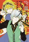 Alice in Murderland HC (2015 Yen Press) 6-1ST