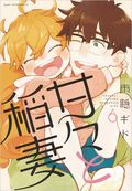 Sweetness And Lightning Gn Vol 06