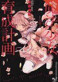 Magical Girl Raising Project SC (2017 A Yen On Light Novel) 1-1ST