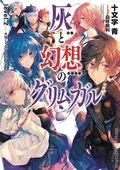 Grimgar of Fantasy and Ash SC (2017- A Seven Seas Light Novel) 2-1ST