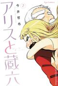 Alice and Zouroku GN (2017 A Seven Seas Digest) 2-1ST