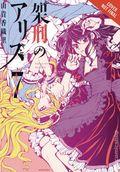 Alice in Murderland HC (2015- Yen Press) 7-1ST