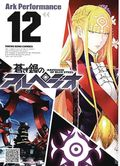 Arpeggio of Blue Steel GN (2014- Seven Seas Digest) 12-1ST