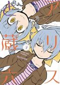 Alice and Zouroku GN (2017 A Seven Seas Digest) 3-1ST