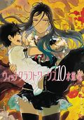 Witchcraft Works GN (2014-2021 A Vertical Digest) 10-1ST