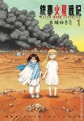 Battle Angel Alita Mars Chronicle TPB (2018 Kodansha) 1-1ST