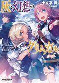 Grimgar of Fantasy and Ash SC (2017- A Seven Seas Light Novel) 6-1ST