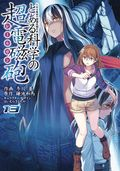 A Certain Scientific Railgun GN (2011- Seven Seas Digest) 13-1ST