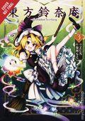 Forbidden Scrollery GN (2017- A Yen Press Digest) 3-1ST
