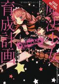 Magical Girl Raising Project SC (2017 A Yen On Light Novel) 4-1ST