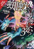 So I'm a Spider, So What? SC (2017 A Yen On Novel) 3-1ST