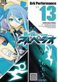 Arpeggio of Blue Steel GN (2014- Seven Seas Digest) 13-1ST