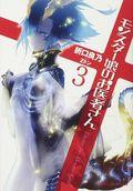 Monster Girl Doctor SC (2017- A Seven Seas Light Novel) 3-1ST