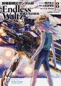 Mobile Suit Gundam Wing The Glory of Losers GN (2017 A Vertical Digest) 8-1ST