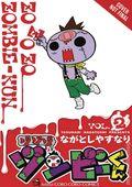 Zo Zo Zombie GN (2018- Yen Press) 2-1ST