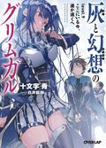Grimgar of Fantasy and Ash SC (2017- A Seven Seas Light Novel) 9-1ST