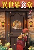Restaurant to Another World SC (2019 A Seven Seas Light Novel) 1-1ST