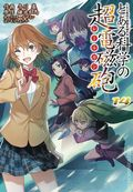 A Certain Scientific Railgun GN (2011- Seven Seas Digest) 14-1ST
