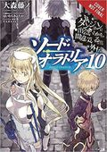 Is It Wrong to Try to Pick Up Girls in a Dungeon? On the Side SC (2016- Yen Press Novel) Sword Oratoria 10-1ST