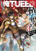 Hero is Overpowered but Overly Cautious SC (2019 A Yen On Light Novel) 3-1ST