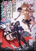 A Certain Scientific Railgun GN (2011- Seven Seas Digest) 15-1ST